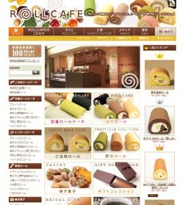 ロールカフェホームページ